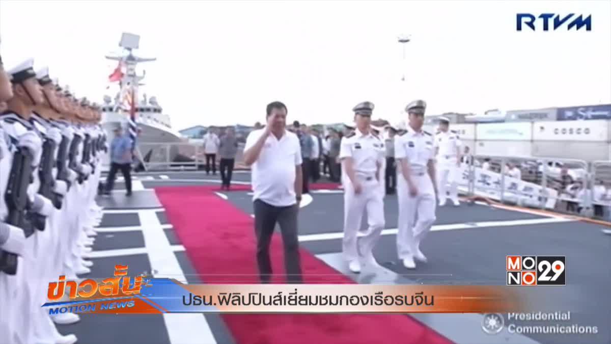 ปธน.ฟิลิปปินส์เยี่ยมชมกองเรือรบจีน