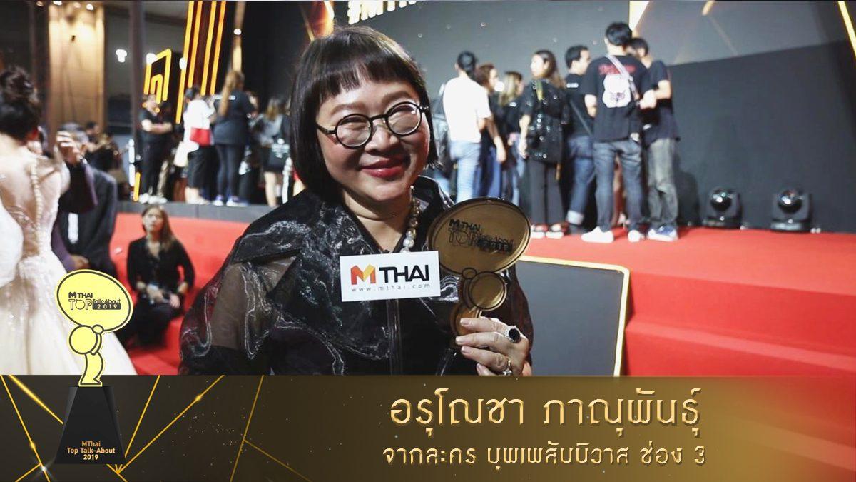 สัมภาษณ์ หน่อง อรุโณชา หลังได้รับรางวัล Top Talk-About Actor
