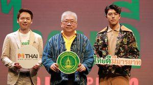 Protected: กรมส่งเสริมวัฒนธรรม ชวนสร้างสรรค์สังคมแห่งมารยาทไทย ผ่านโครงการ ไทยดี มีมารยาท