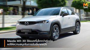 Mazda MX-30 ใช้เเบตที่เล็กกว่าคู่เเข่ง แต่ให้ความสนุกในการขับขี่มากกว่า