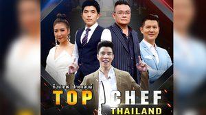 กลับมาอีกครั้ง! TOP CHEF THAILAND 3 เพิ่มดีกรีความเข้มข้นหาเชฟมืออาชีพที่ดีที่สุด