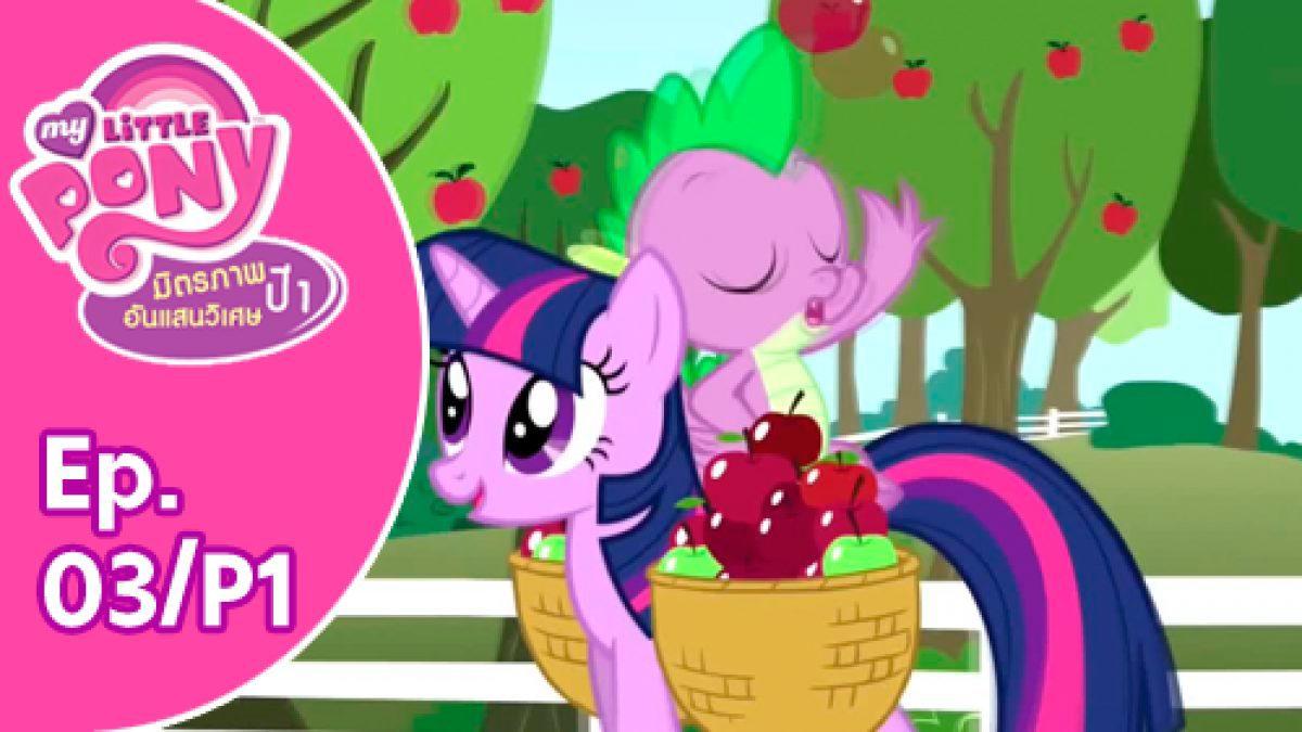 My Little Pony Friendship is Magic: มิตรภาพอันแสนวิเศษ ปี 1 Ep.03/P1