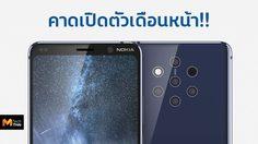 สิ้นสุดการรอคอย!! Nokia 9 Pureview อาจจะเปิดตัวในช่วงต้นปีหน้า