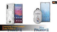 Samsung เปิดตัวเคส และ Galaxy Buds ธีม Frozen 2 สำหรับ Note 10+