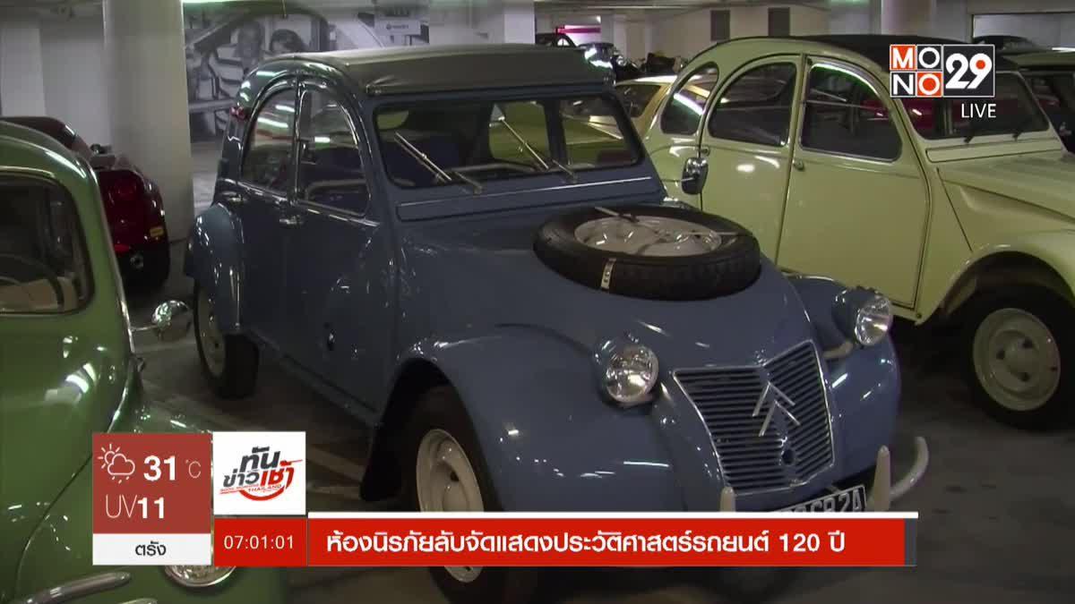 ห้องนิรภัยลับจัดแสดงประวัติศาสตร์รถยนต์ 120 ปี