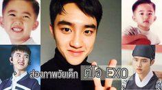 ส่องภาพวัยเด็ก ดีโอ EXO หรือ องค์รัชทายาทอียูล ซีรีส์ 100 Days My Prince