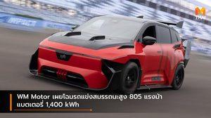 WM Motor เผยโฉมรถแข่งสมรรถนะสูง 805 แรงม้า แบตเตอรี่ 1,400 kWh