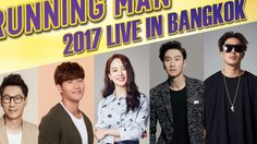 รันนิ่งแมนประกาศบุกไทย! RUNNING MAN 2017 LIVE IN BANGKOK 11 มี.ค.นี้
