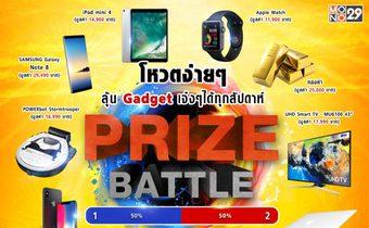 """โหวตง่ายได้ทุกสัปดาห์ กับกิจกรรม """"Prize Battle โหวตที่ชอบ แจกที่ใช่"""""""