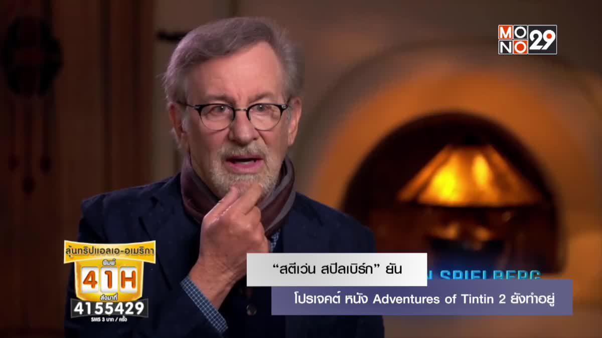 """""""สตีเว่น สปีลเบิร์ก"""" ยัน โปรเจกต์หนัง Adventures of Tintin 2 ยังทำอยู่"""