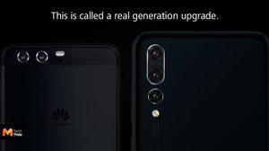 Huawei ปล่อยภาพโชว์ว่าการอัพเกรดของสมาร์ทโฟนจริงๆ เป็นยังไง