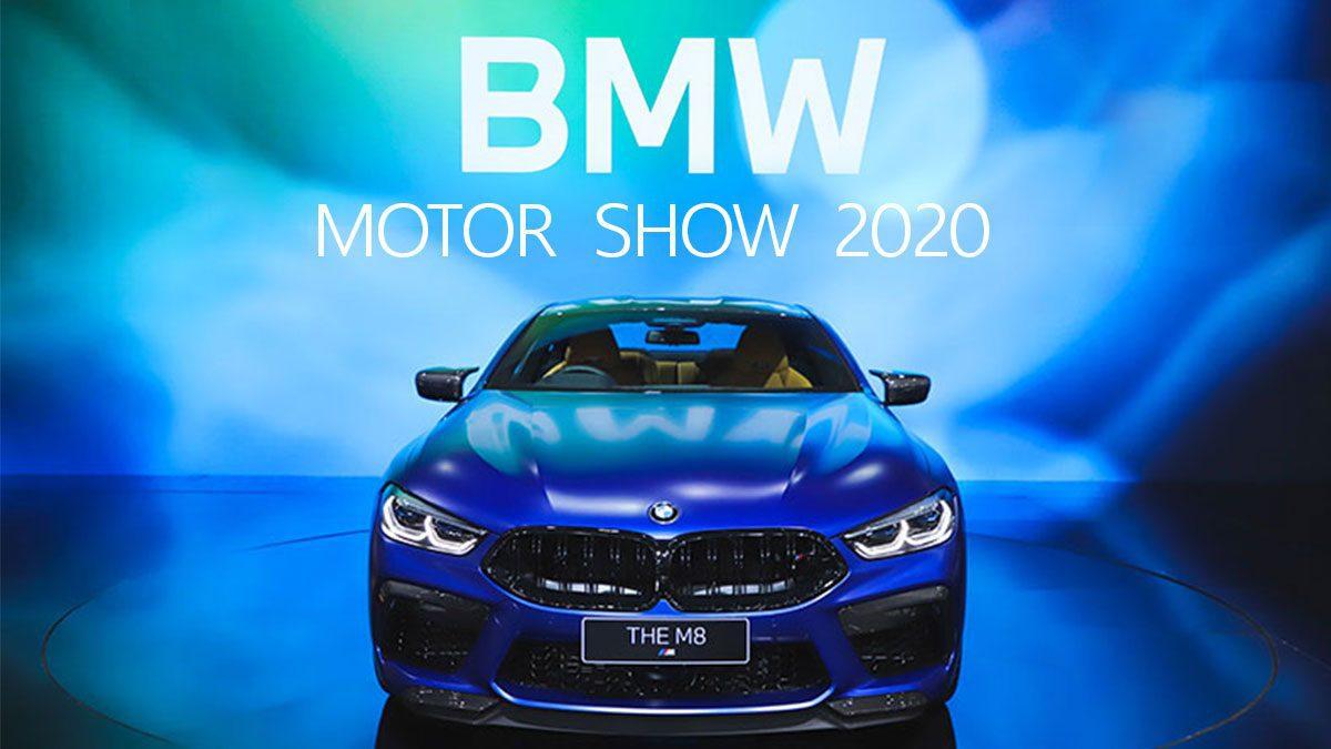 ประมวลภาพบูธ BMW ที่งาน Motor Show 2020