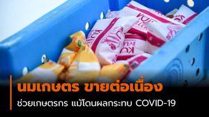 นมเกษตร ขายต่อเนื่อง ช่วยเกษตรกร แม้โดนผลกระทบ COVID-19