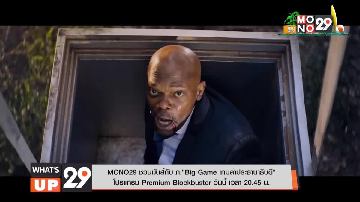 """MONO29 ชวนมันส์กับ ภ.""""Big Game เกมล่าประธานาธิบดี"""" โปรแกรม Premium Blockbuster วันนี้ เวลา 20.45 น."""