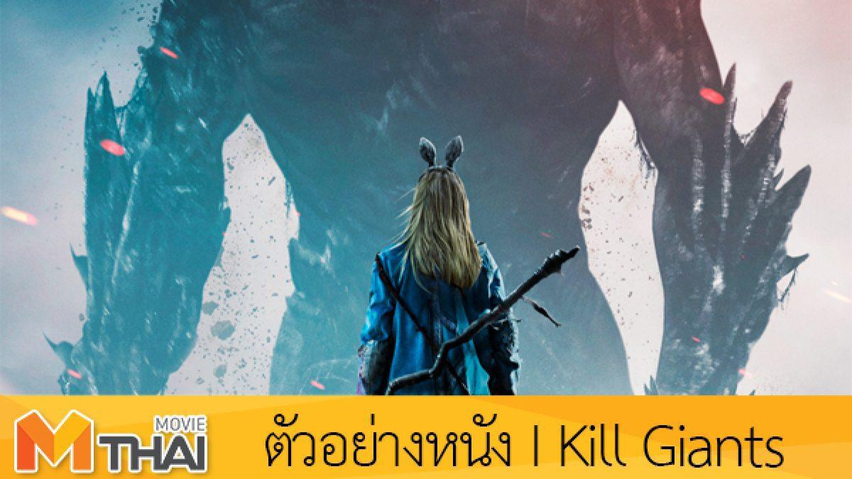 ตัวอย่างหนัง I Kill Giants สาวน้อยผู้ล้มยักษ์