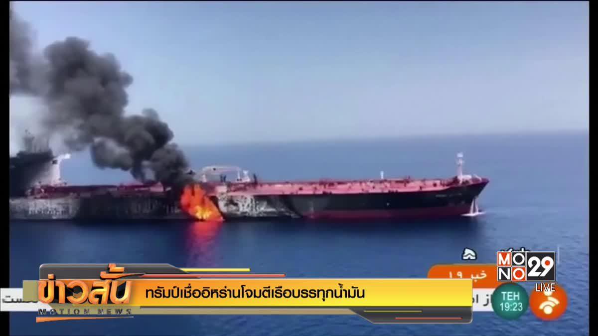 ทรัมป์เชื่ออิหร่านโจมตีเรือบรรทุกน้ำมัน