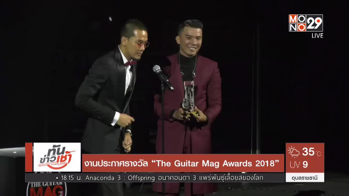 """งานประกาศรางวัล """"The Guitar Mag Awards 2018"""""""