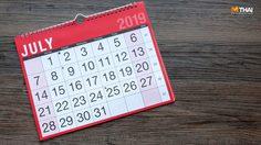 ฤกษ์ดี เดือนกรกฎาคม 2562 จดเอาไว้ เพราะนี่คือวันดี และ เวลาดี ที่คู่ควรกับคุณ