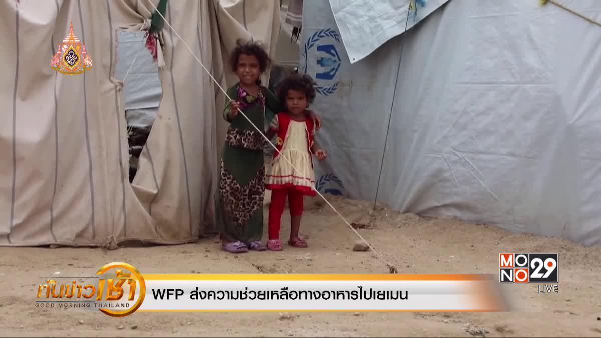 WFP ส่งความช่วยเหลือทางอาหารไปเยเมน