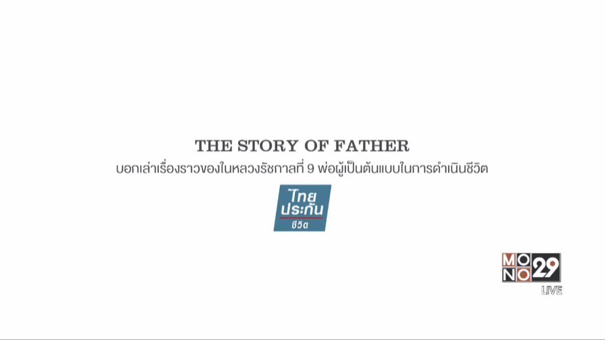 """แจกหนังสือ """"เจ็ดสิบ Stories of Father: 70 เรื่องราวดีๆ ของพ่อ"""""""