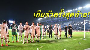 เฟ้น 23 แข้งสุดท้าย! ทีมชาติไทย U23 เล็งชุบตัวเชียงใหม่,อุ่นโลมาน้ำเงินก่อนตัดตัว