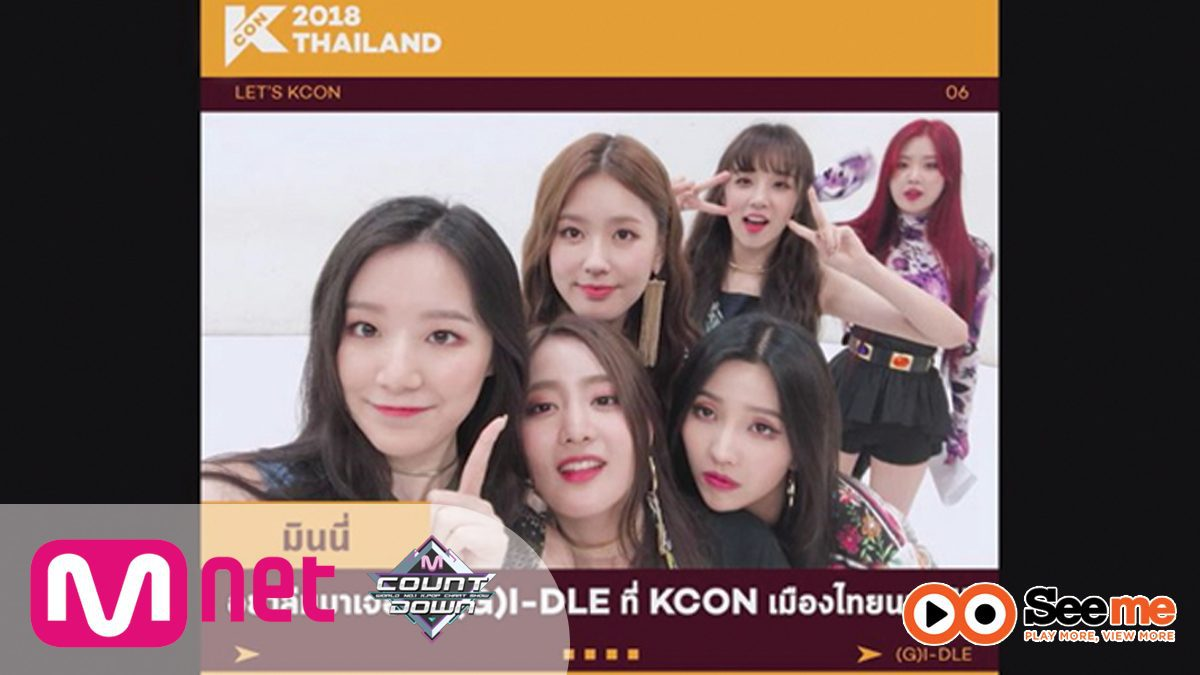 [KCON 2018 THAILAND] ARTIST SPECIAL - #G_I_DLE
