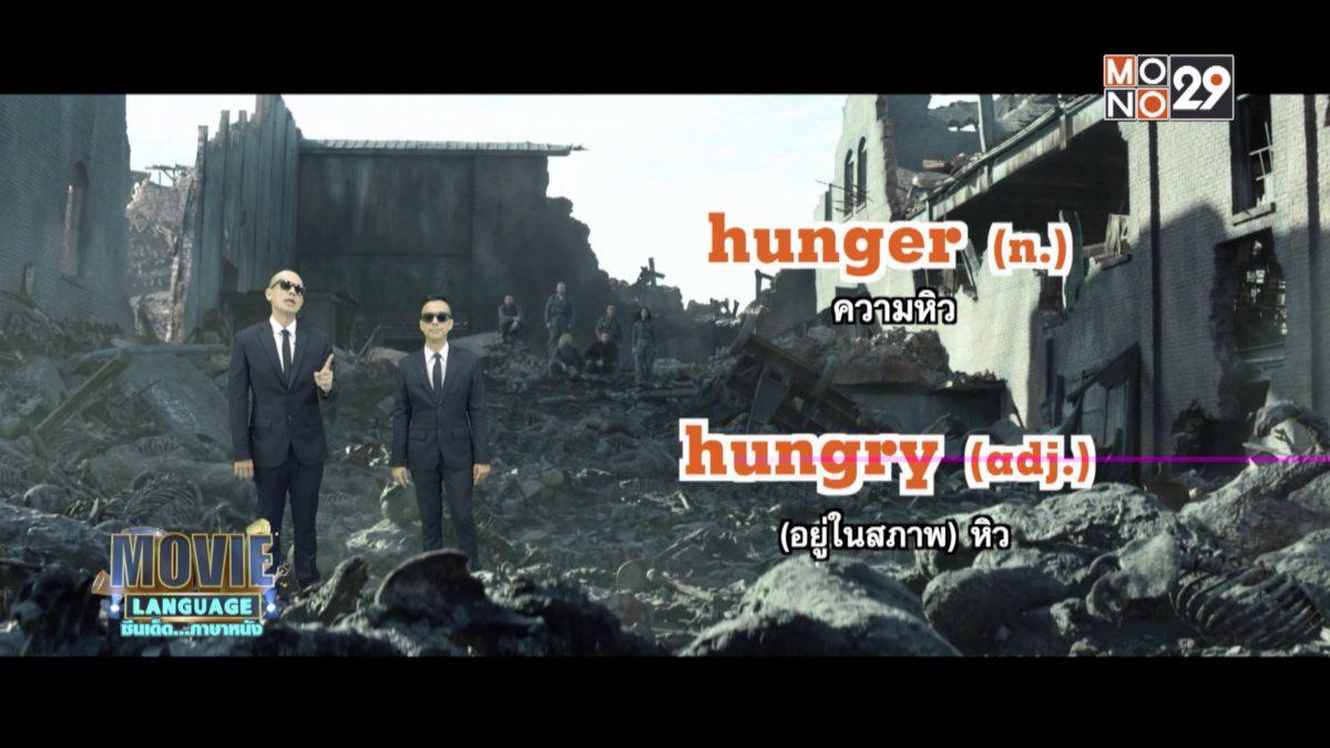 Movie Language จากภาพยนตร์เรื่อง The Hunger Games: Mockingjay Part 1