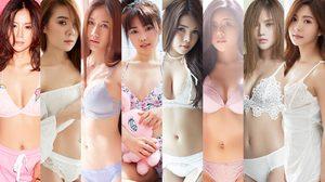 เนื้อนมไข่มาเต็ม! 8 สาว Alure กับภาพเบื้องหลังฉ่ำใจ ใน Alure Vol.82 ประจำเดือนสิงหาคม