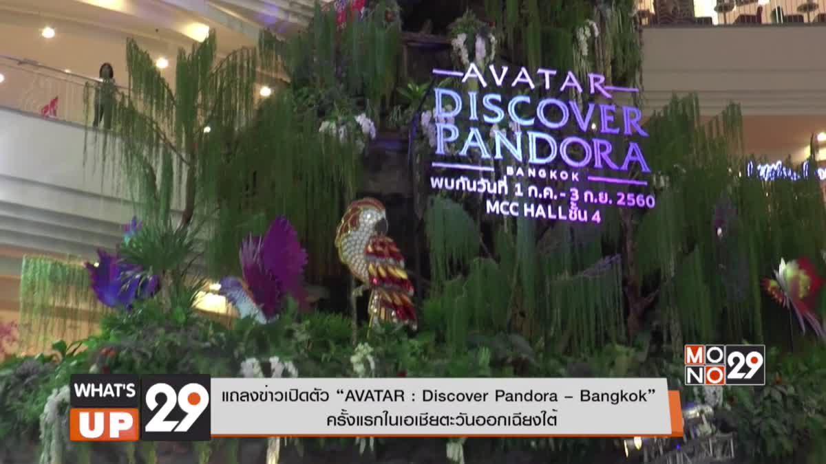 """แถลงข่าวเปิดตัว """"AVATAR : Discover Pandora – Bangkok""""ครั้งแรกในเอเชียตะวันออกเฉียงใต้"""