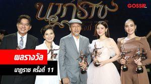 รวมผลรางวัล นาฏราช ครั้งที่ 11 เจมส์จิ – ใบเฟิร์น คว้านักแสดงนำ กรงกรรม กวาดไปถึง 7 รางวัล