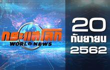กระแสโลก World News 20-09-62