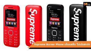 "Supreme เปิดตัวฟีเจอร์โฟน ""Burner Phone"" ราคาระดับพรีเมียม"