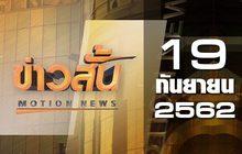 ข่าวสั้น Motion News Break 2 19-09-62