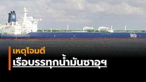 เหตุวินาศกรรมโจมตีเรือบรรทุกน้ำมันซาอุฯ นอกชายฝั่ง UAE