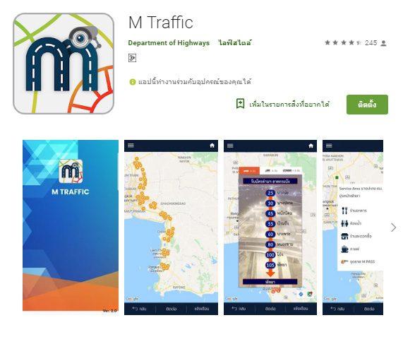 M Traffic