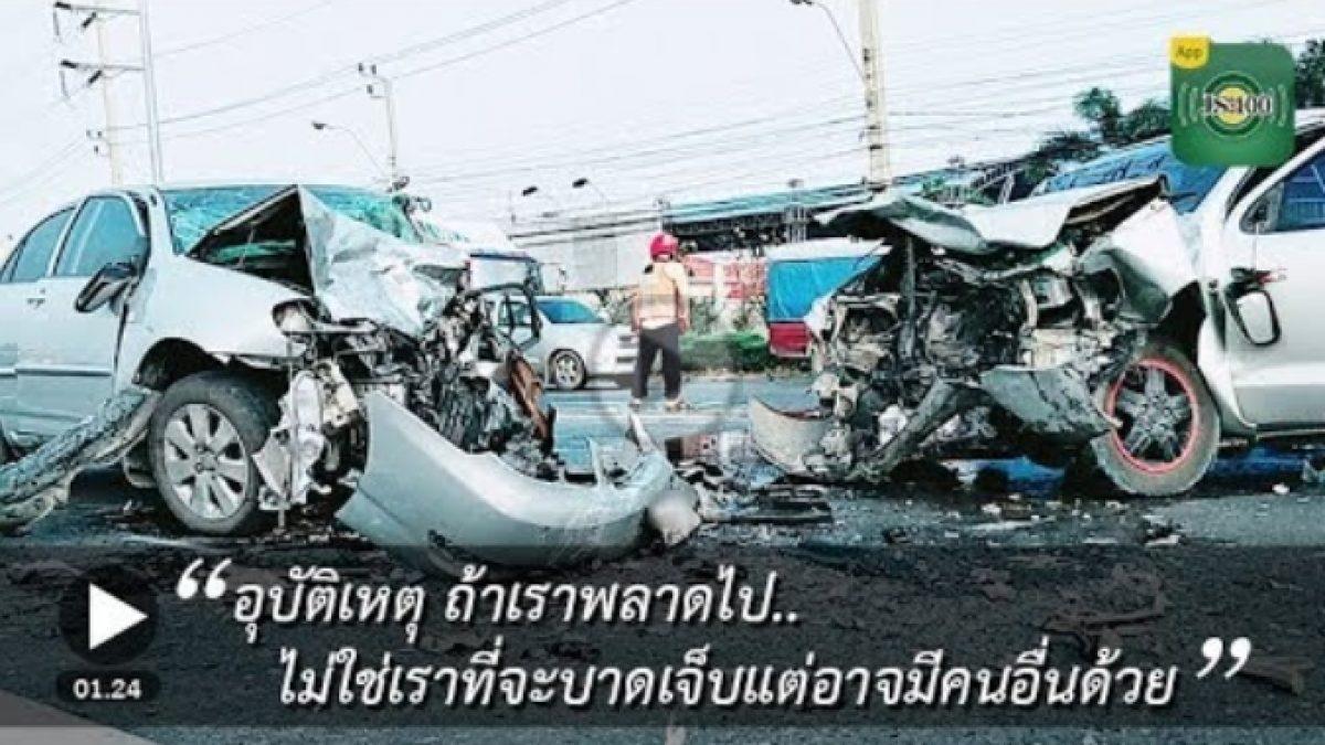 อุบัติเหตุเกิดได้ทุกเมื่อ ถ้าเราพลาดไป..ไม่ใช่เราที่จะบาดเจ็บแต่อาจมีคนอื่นด้วย