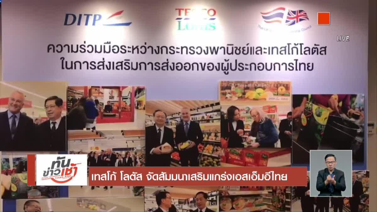 เทสโก้ โลตัส จัดสัมมนาเสริมแกร่งเอสเอ็มอีไทย