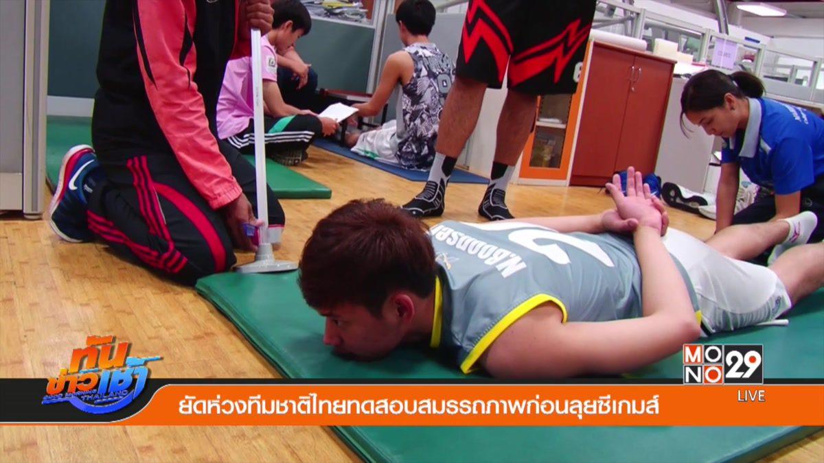 ยัดห่วงทีมชาติไทยทดสอบสมรรถภาพก่อนลุยซีเกมส์
