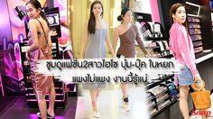 ซูมแฟชั่น 2 สาว ทายาทใบหยก บุ๋ม-จารุจิต กับ บุ๊ค พิมพ์เลิศ แพงไม่แพงงานนี้รู้แน่!!!