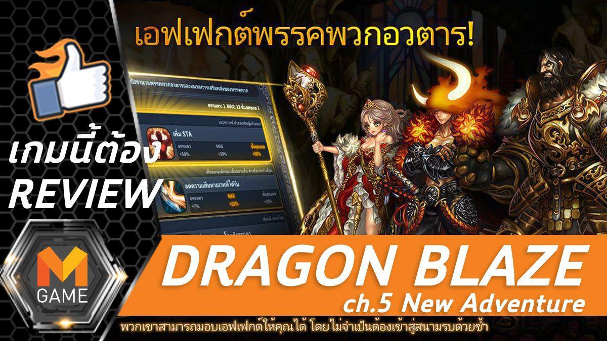 [REVIEW] Dragon Blaze Ch.5 New Adventure ตอนที่ 1 เอฟเฟกต์ครอบครองดีอย่างไร