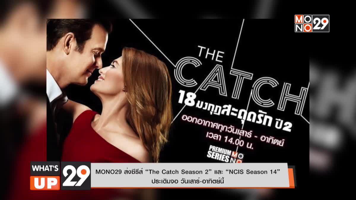 "MONO29 ส่งซีรีส์ ""The Catch Season 2"" และ ""NCIS Season 14""ประเดิมจอ วันเสาร์-อาทิตย์นี้"