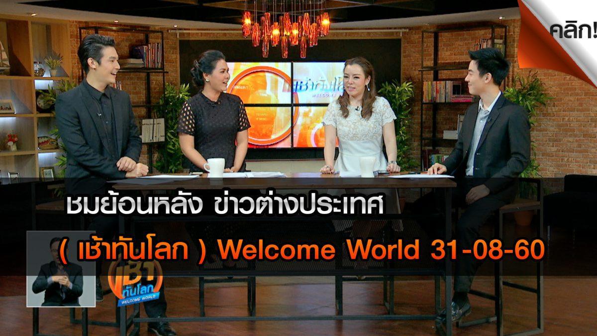 เช้าทันโลก Welcome World 31-08-60