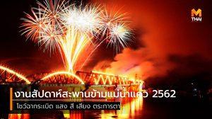 งานสัปดาห์สะพานข้ามแม่น้ำแคว 2562 โชว์ฉากระเบิด แสง สี เสียง ตระการตา