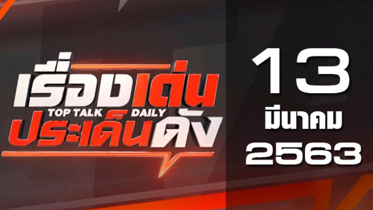 เรื่องเด่นประเด็นดัง Top Talk Daily 13-03-63