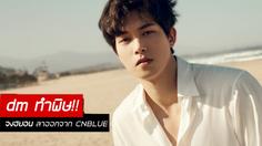 อี จงฮยอน ส่งจดหมายจากกรมฯ ลาออกจาก CNBLUE !!
