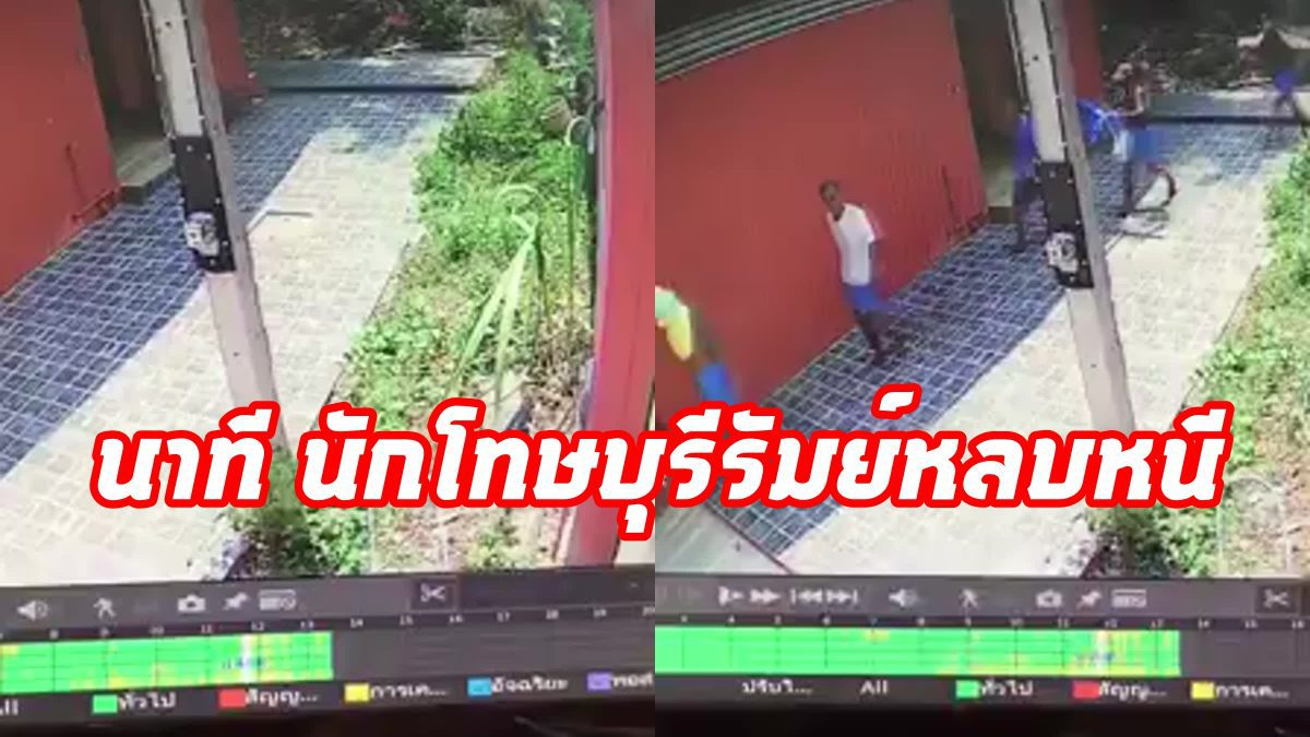 CCTV จับภาพ นาที นักโทษบุรีรัมย์หลบหนี ทางการต้องการตัวด่วน