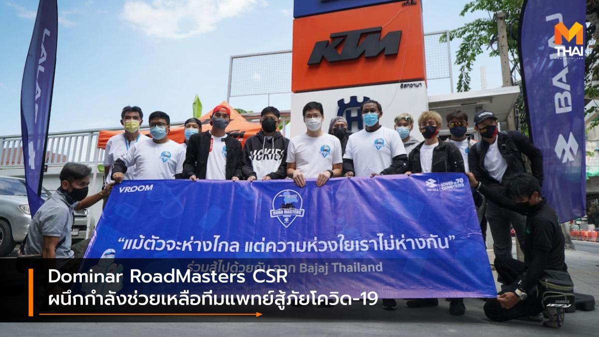 Dominar RoadMasters CSR ผนึกกำลังช่วยเหลือทีมแพทย์สู้ภัยโควิด-19