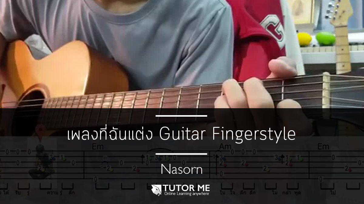 เพลงที่ฉันแต่ง Guitar Fingerstyle