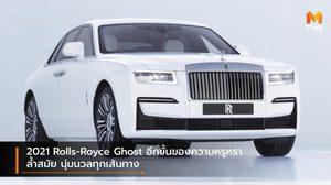 2021 Rolls-Royce Ghost อีกขั้นของความหรูหรา ล้ำสมัย นุ่มนวลทุกเส้นทาง