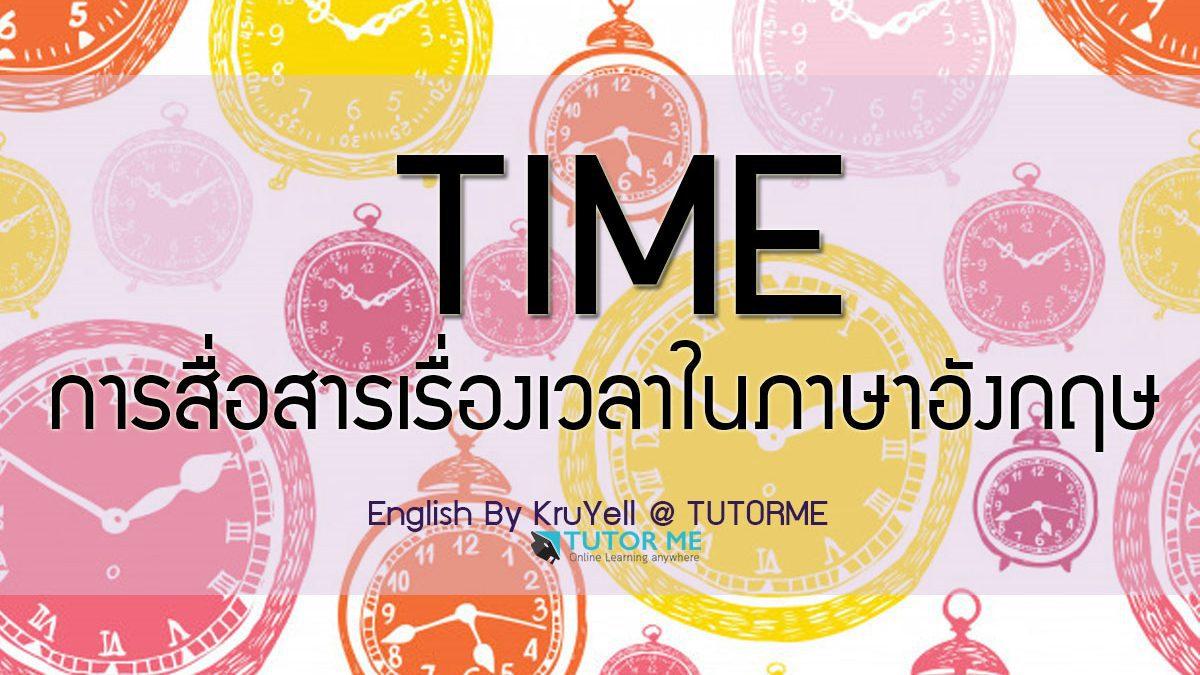 การสื่อสารเรื่องเวลาในภาษาอังกฤษ